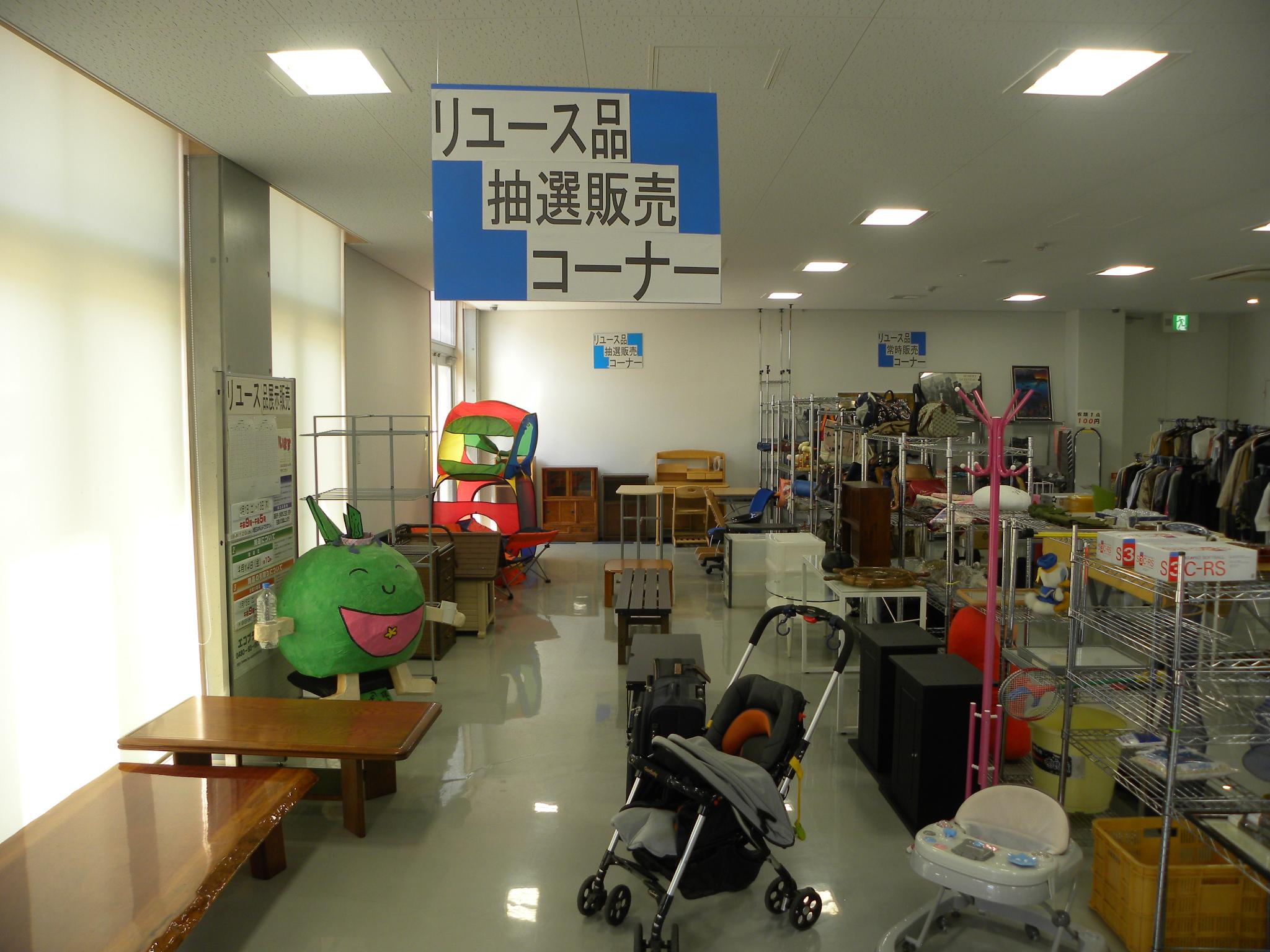 画像:リユース品抽選販売コーナー