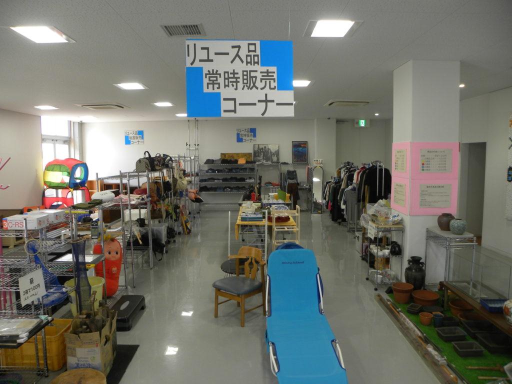 画像:リユース品常時販売コーナー
