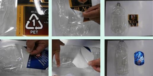 画像:焼酎などのペットボトル(ラベルが剥がしやすくなっている)